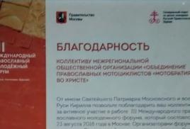 Получение Патриаршей Благодарности за участие в Православном Форуме