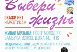 """Участие в фестивале """"выбери жизнь. скажи нет наркотикам"""". г. красногорск"""